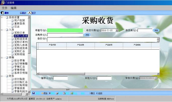 Wataru2Soft之门店管理