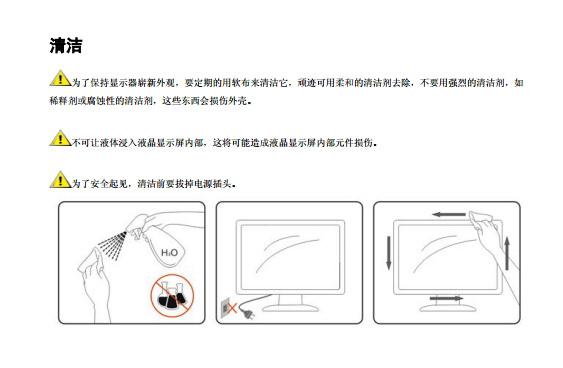 冠捷E2070SWNL液晶显示器使用说明书