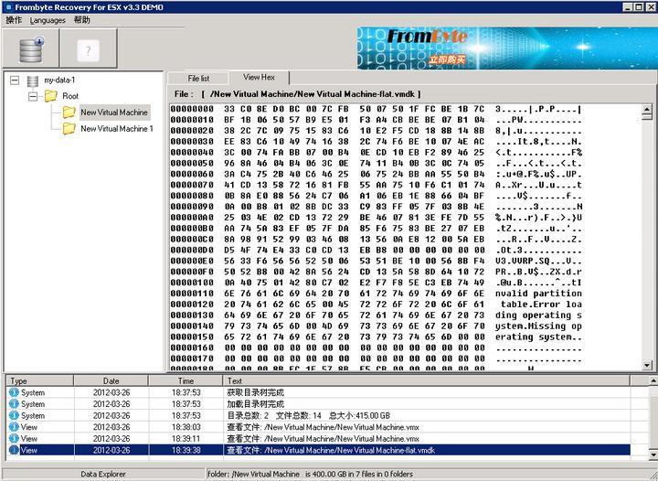 虚拟机数据恢复软件