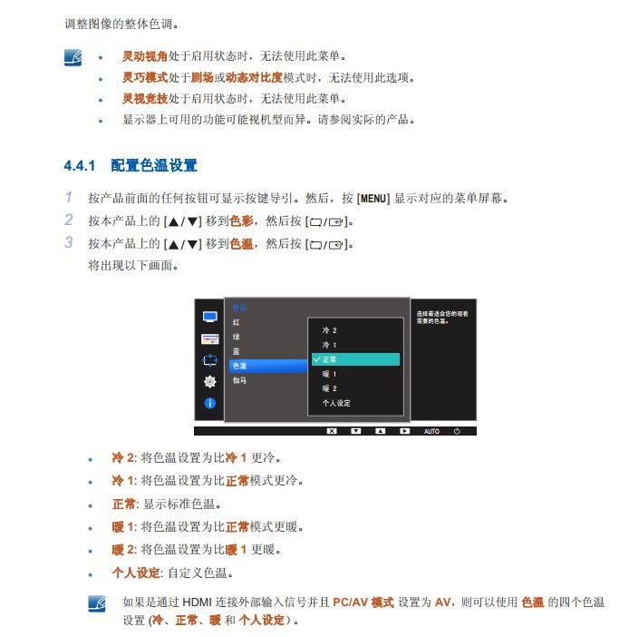 三星S24D300BL液晶显示器使用说明书