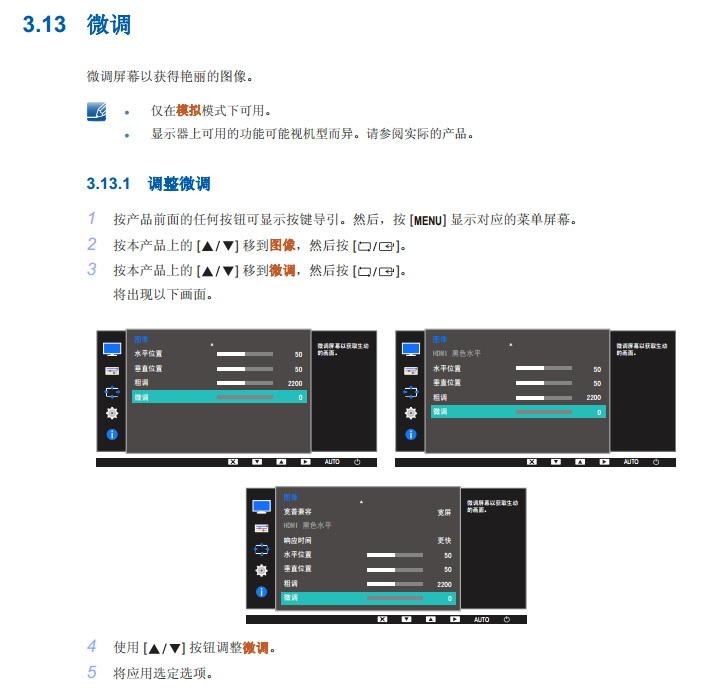 三星S22D300BY液晶显示器使用说明书