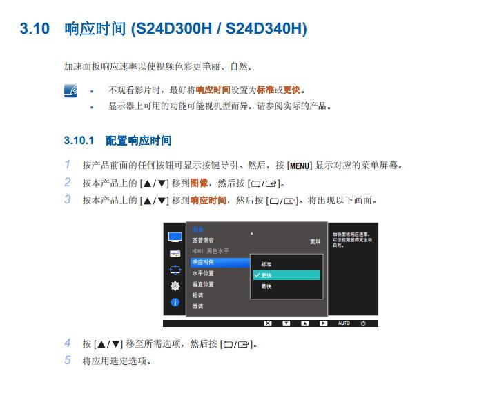 三星S20D340H液晶显示器使用说明书