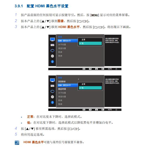 三星S20D300H液晶显示器使用说明书