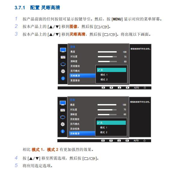 三星S19D340HY液晶显示器使用说明书