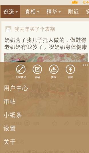 糗事百科 For WP