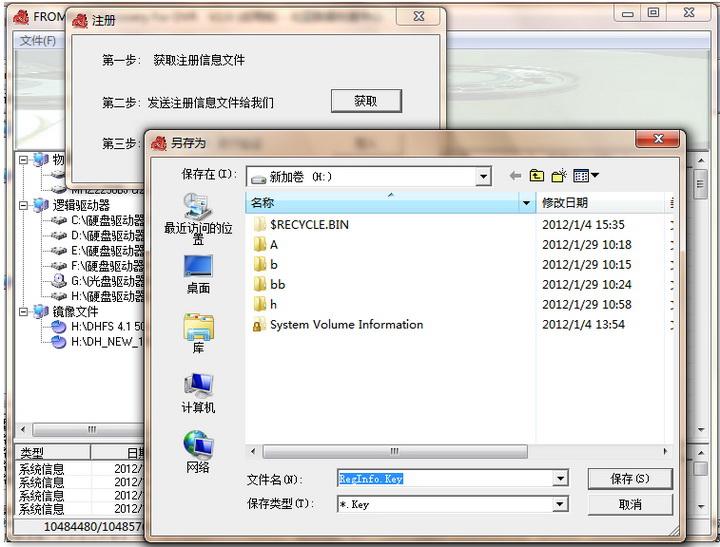 FromByte磁盘录像机取证系统