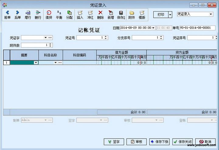 永邦C3财务成长版(永久免费)
