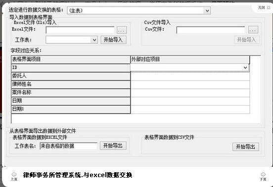 宏达律师事务所管理系统 绿色版