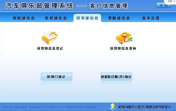 汽车俱乐部管理系统-客户信息管理