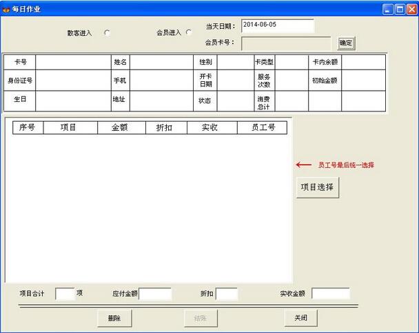 金达人通用会员散客管理软件