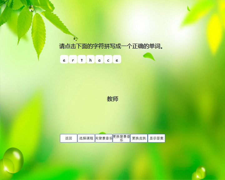 新版教材人教版pep小学英语【三年级下册】小树苗点读软件