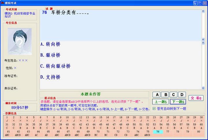 广东机动车维修从业人员从业资格考试系统(机修版)
