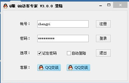 Q眼QQ访客专家