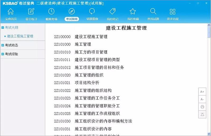 2016版二级建造师考试宝典(建设工程施工管理)