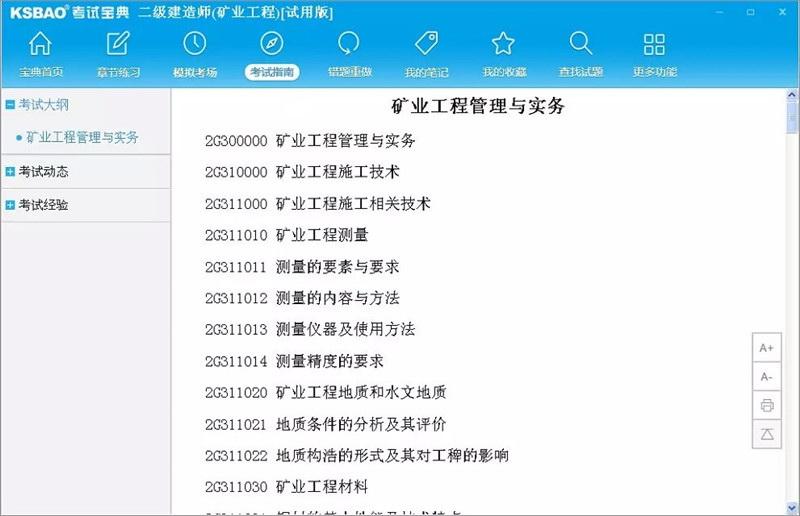 2016版二级建造师考试宝典(矿业工程)