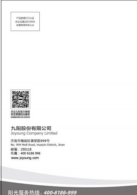 九阳DJ13B-D88SG豆浆机使用说明书