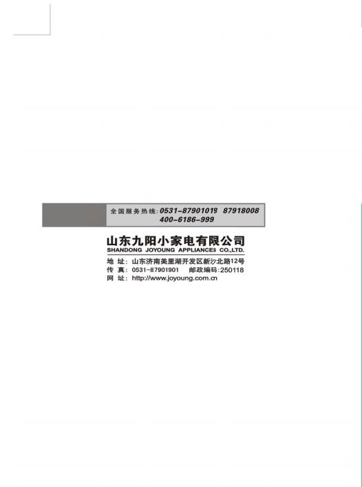九阳jyc-19bs3电磁炉使用说明书