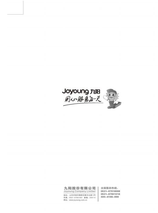 九阳jyc-21ds33电磁炉使用说明书官方下载|九阳jyc