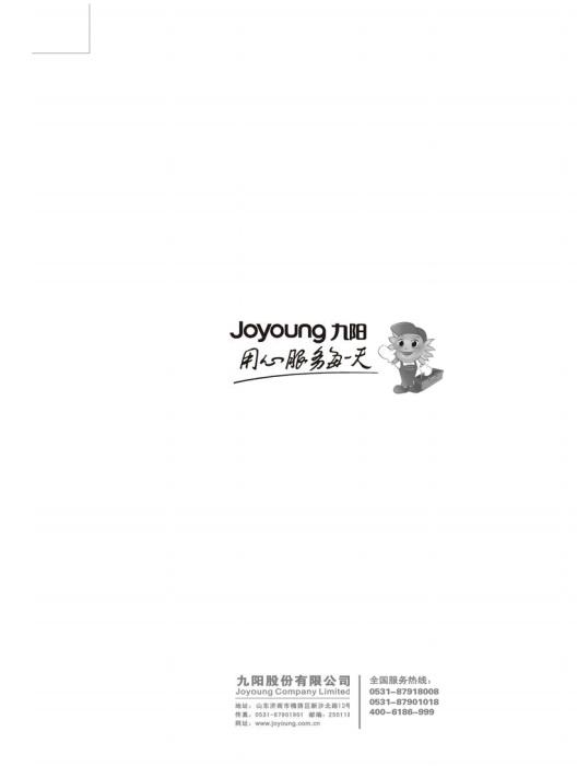 九阳jyc-21cs23电磁炉使用说明书
