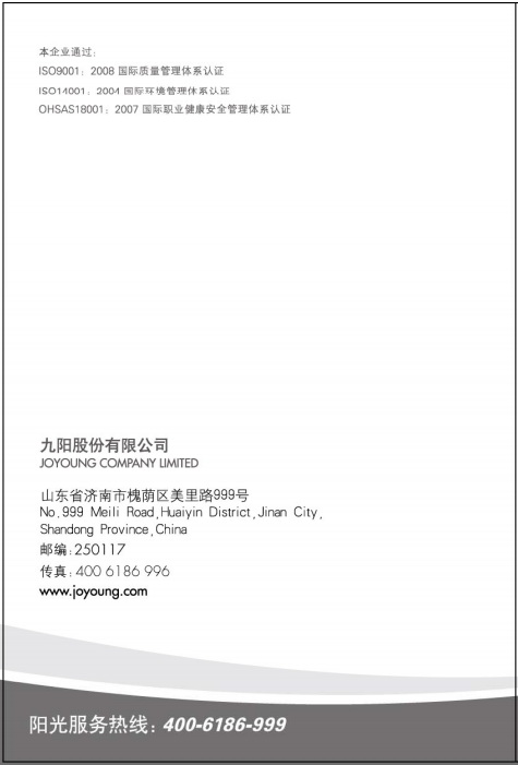 九阳DJ11B-D616SG豆浆机使用说明书
