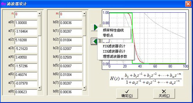 数字滤波器设计与滤波,测试(cbsFilter)