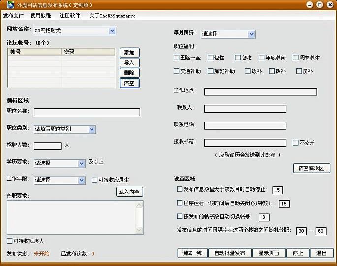 58网招聘类分类信息管理发布软件