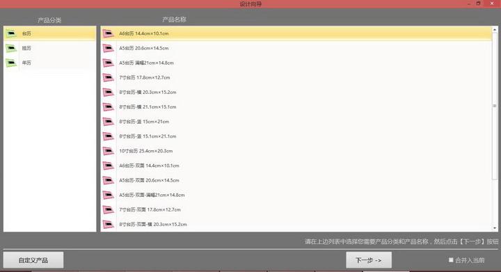 台历设计制作软件(台历模板王免费版)