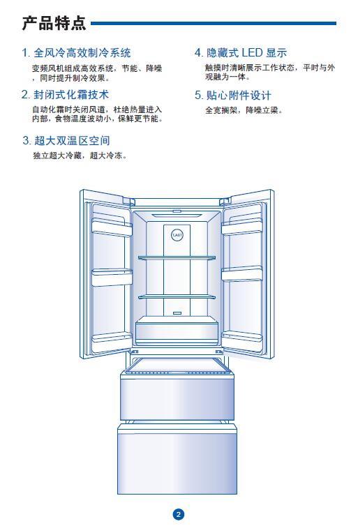 海尔BCD-312WDPM电冰箱使用说明书