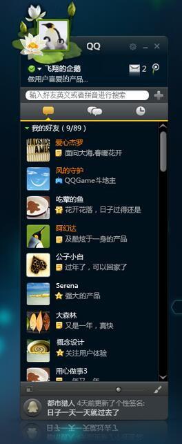 腾讯QQ概念版