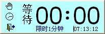 QS会议发言计时器