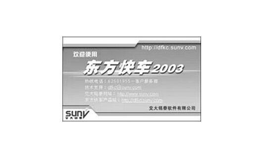 东方快车 2003