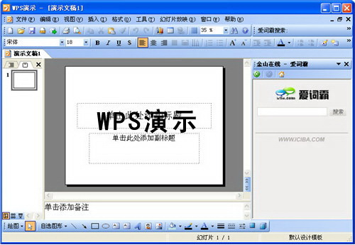 WPS Office 2007