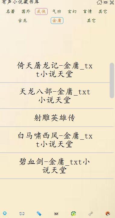 TXT有声小说