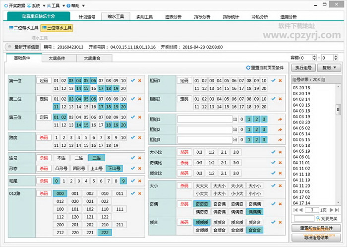 幸运农场重庆快乐十分计划软件官方下载|幸运