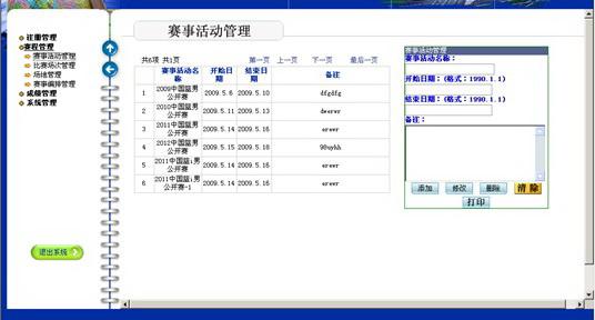 joyi-田徑比賽編排軟件
