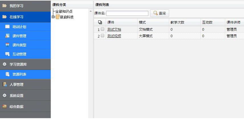 TKS在线学习系统