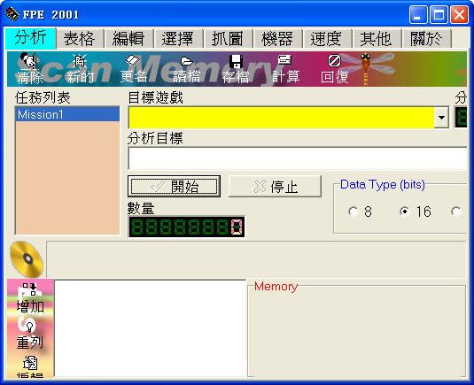 Fpe2001修改器