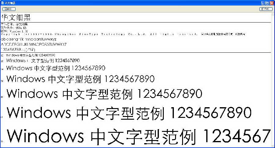 华文细黑字体