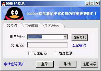 QQ2003