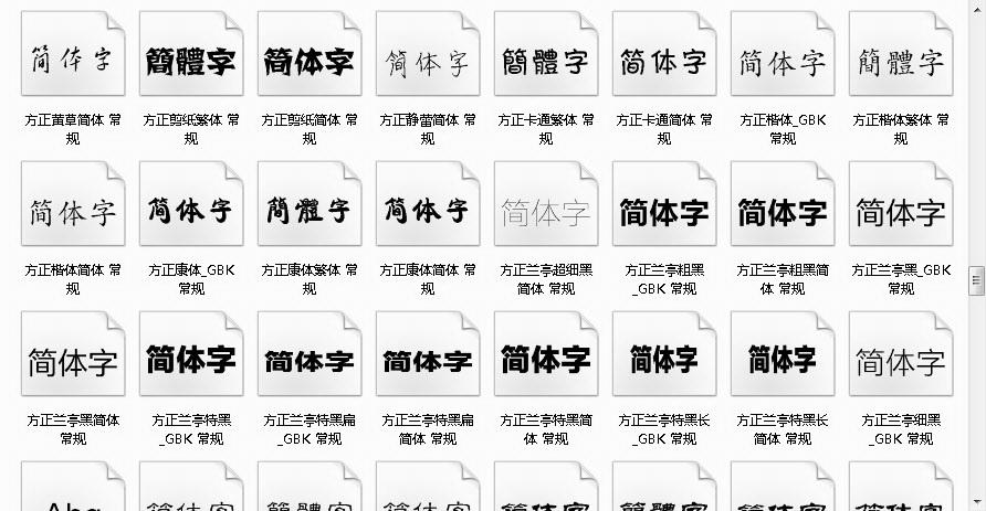word字体库