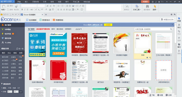 WPS Office 2016 抢鲜版