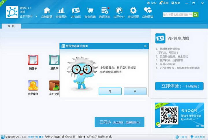 金蝶智慧记 - 进销存仓库管理软件2016