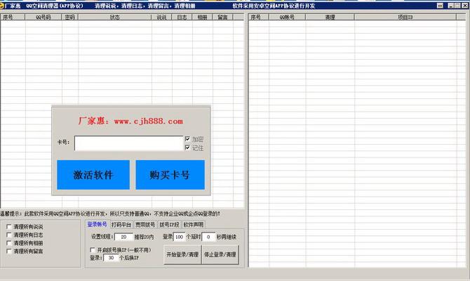 厂家惠QQ空间清理器(APP协议)