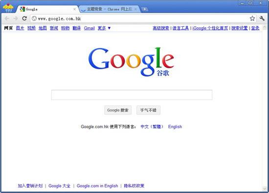 谷歌浏览器 Google Chrome
