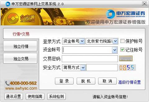 申万宏源证券增强版港股通专版