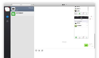 企业微信电脑版 for mac