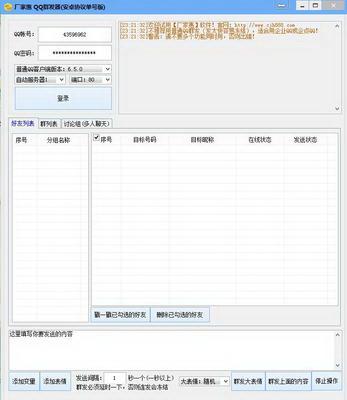 厂家惠QQ群发器(安卓协议单号版)