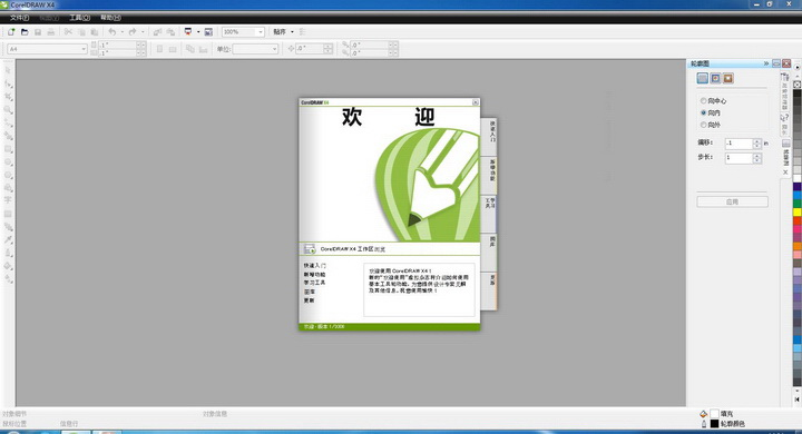 CorelDRAW X4 矢量绘图软件