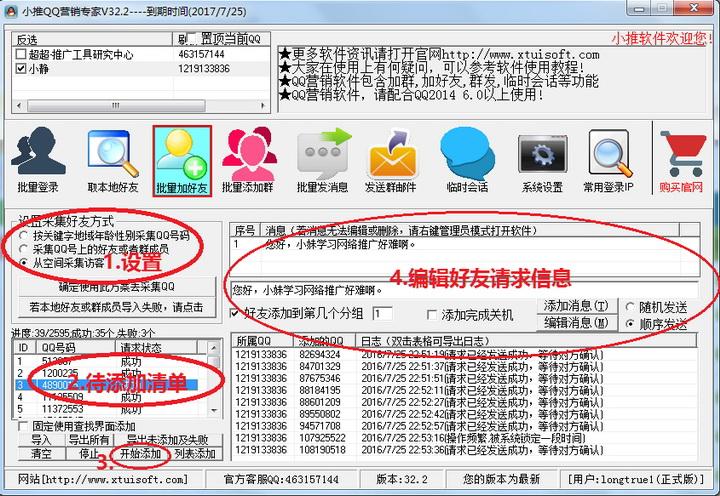 小推QQ采集群发营销好手