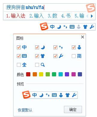 搜狗输入法(搜狗拼音)